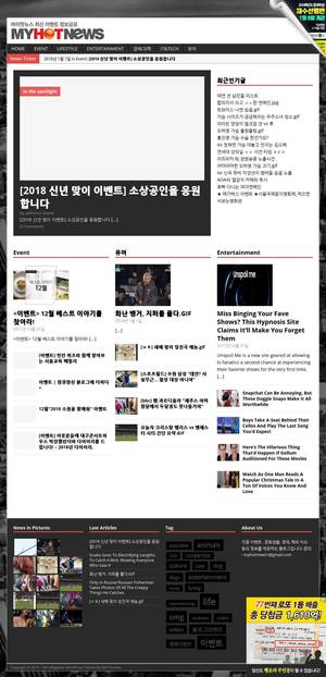 myhotnews.co.kr 스샷