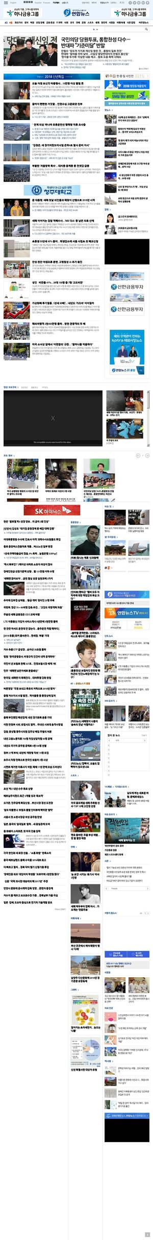yonhapnews.co.kr 스샷