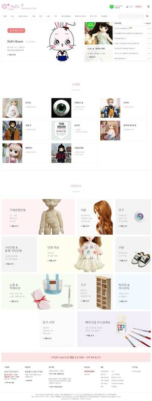 dollsshop.co.kr 스샷