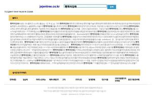 jejentree.co.kr 스샷