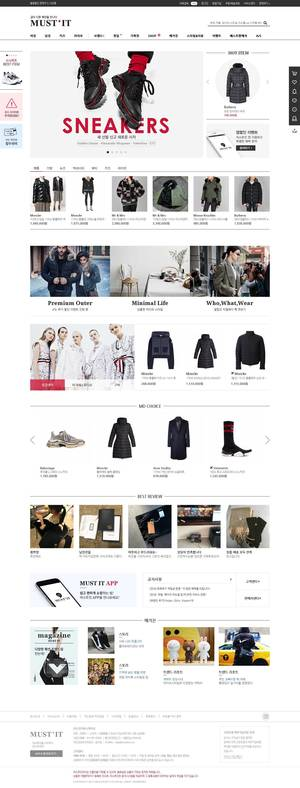 mustit.co.kr 스샷