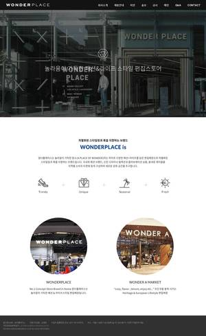 wonderplace.co.kr 스샷