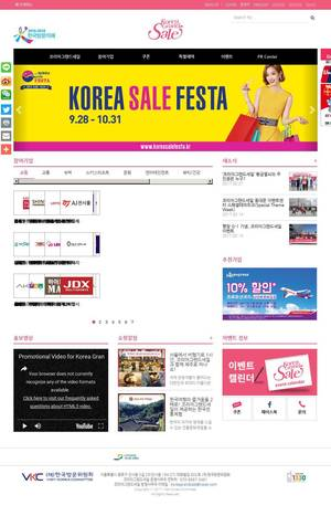 koreagrandsale.co.kr 스샷