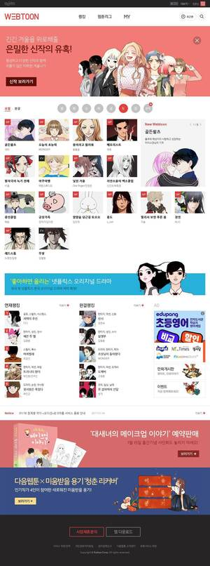 comic.daum.net 스샷