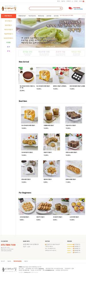 dbaking.co.kr 스샷