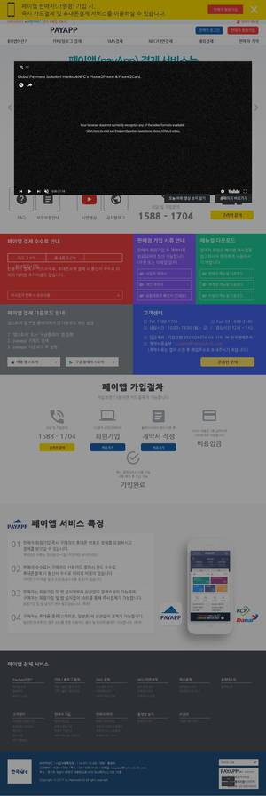 payappnfc.co.kr 스샷